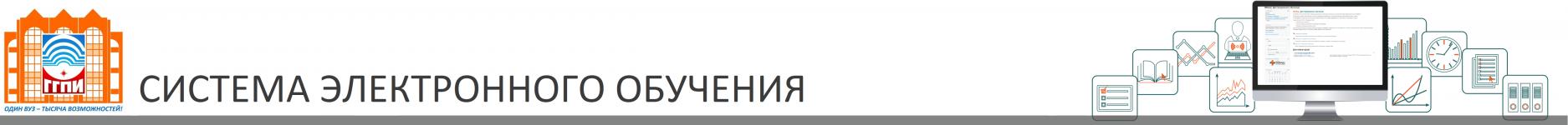 ГГПИ. Электронное обучение